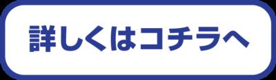 yudou_button